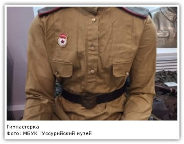 "Фото: МБУК ""Уссурийский музей"""