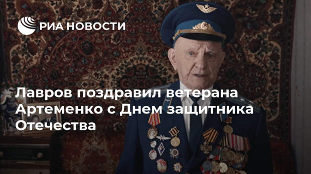 Лавров поздравил ветерана Артеменко с Днем защитника Отечества