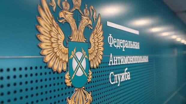 ФАС предложила ужесточить антимонопольное законодательство в России