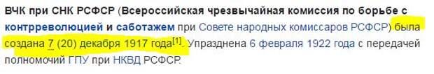 Великая Октябрьская Социалистическая революция или Октябрьский переворот.
