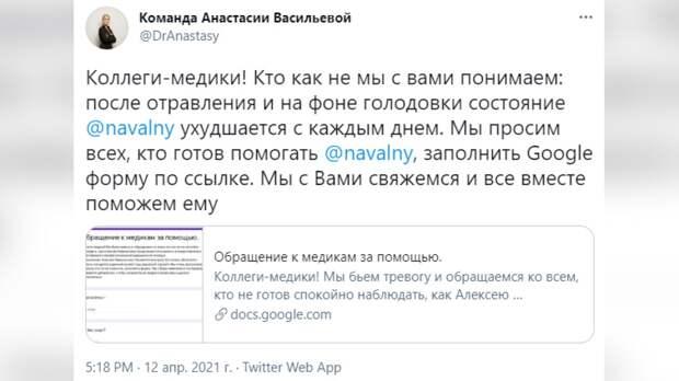 ФБК использует «Альянс» Васильевой для сбора персональных данных россиян