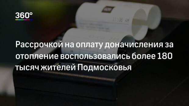 Рассрочкой на оплату доначисления за отопление воспользовались более 180 тысяч жителей Подмосковья