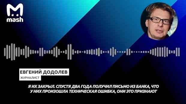 Российский банк потребовал от журналиста Евгения Додолева вернуть бонусы, полученные за использование кредитной карты