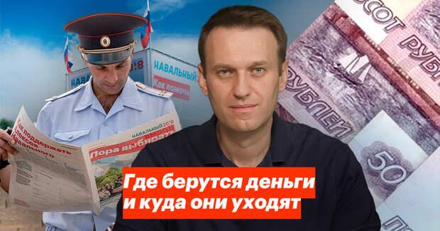 Каждое физическое лицо, пожертвовавшее Навальному и его соратникам деньги, будут допрошены в качестве свидетелей, с одним вопросом - откуда деньги?