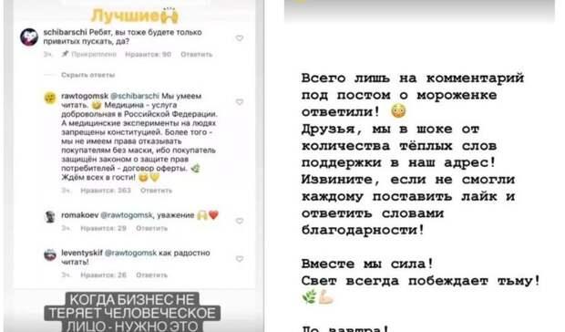 Веганское кафе продолжит обслуживать непривитых москвичей, несмотря на запрет