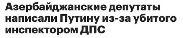 BLM по-азербайджански