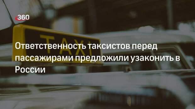 Ответственность таксистов перед пассажирами предложили узаконить в России