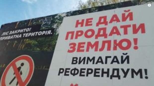 Украинцы не согласны с продажей земли иностранцам