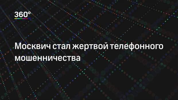 Москвич стал жертвой телефонного мошенничества