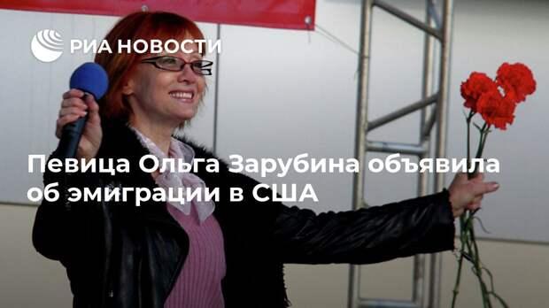 Певица Ольга Зарубина объявила об эмиграции в США