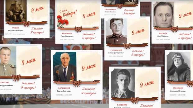 """Организаторы """"Бессмертного полка"""" получили почти пять миллионов заявок на участие"""