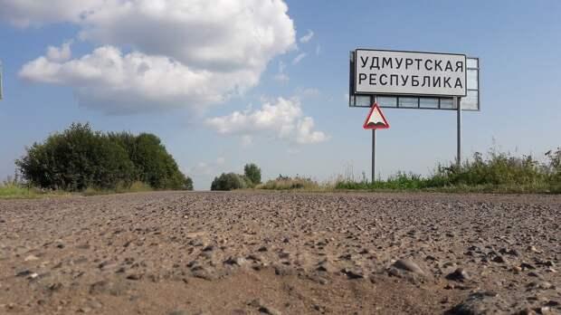Въезжающие в Удмуртию могут сообщить о своем прибытии онлайн