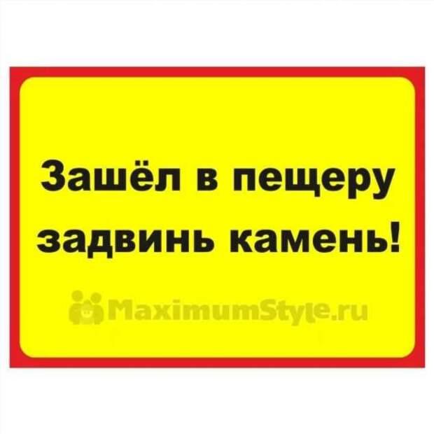 Прикольные вывески. Подборка chert-poberi-vv-chert-poberi-vv-41210111072020-18 картинка chert-poberi-vv-41210111072020-18