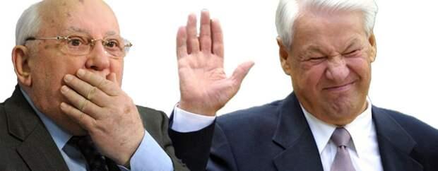 В развале Советского Союза виноваты Горбачев и Ельцин