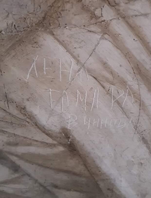 Украинки расписались на фреске Рафаэля в Ватикане
