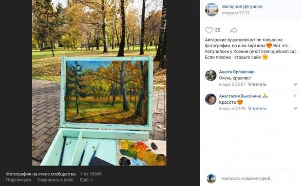 Фото дня: Ангарские пруды вдохновляют на создание картин