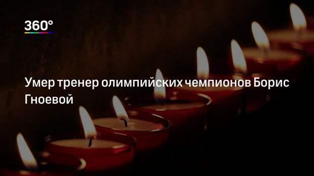 Умер тренер олимпийских чемпионов Борис Гноевой