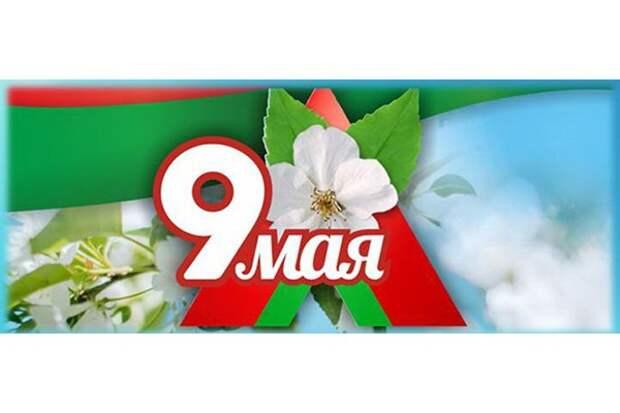 Районное праздничное мероприятие, посвященное 76-й годовщине Победы советского народа в Великой Отечественной войне, пройдет...