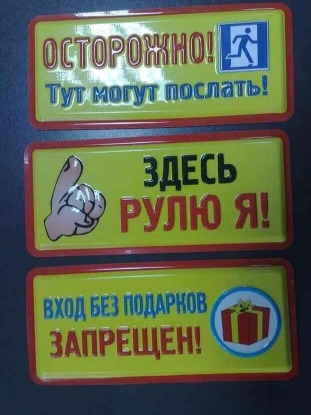 Прикольные вывески. Подборка chert-poberi-vv-chert-poberi-vv-44220303112020-4 картинка chert-poberi-vv-44220303112020-4