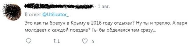 в Крыму отдыхал