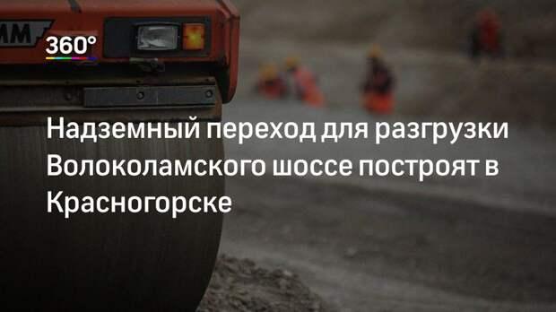 Надземный переход для разгрузки Волоколамского шоссе построят в Красногорске