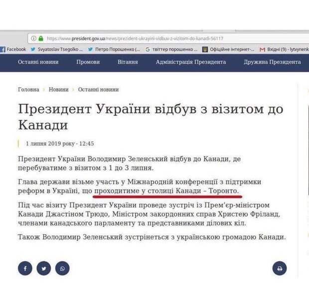 Географ глобус пропил: Зеленский проиграл в «города»
