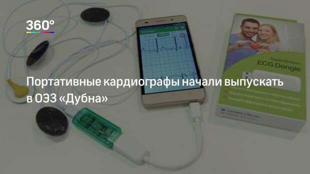 Портативные кардиографы начали выпускать в ОЭЗ «Дубна»