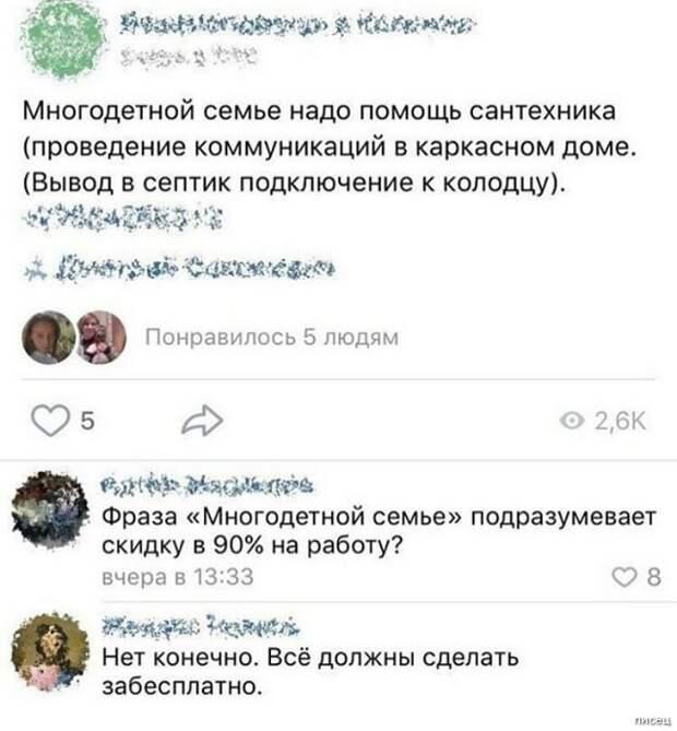 Очередная ржака от комментариев интернет-пользователей