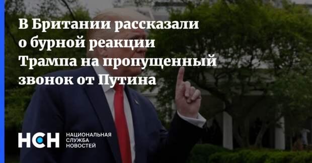 В Британии рассказали о бурной реакции Трампа на пропущенный звонок от Путина