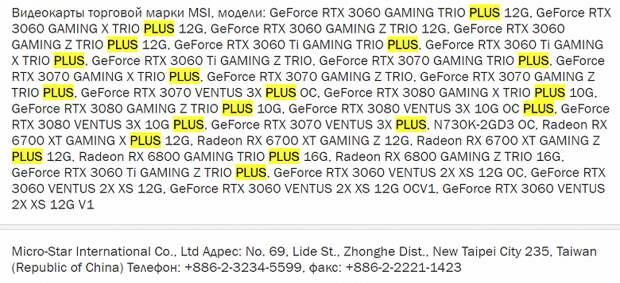 Антимайнинговая GeForce RTX 3060 наконец-то вышла. Производительность при добыче Ethereum снижена более чем вдвое