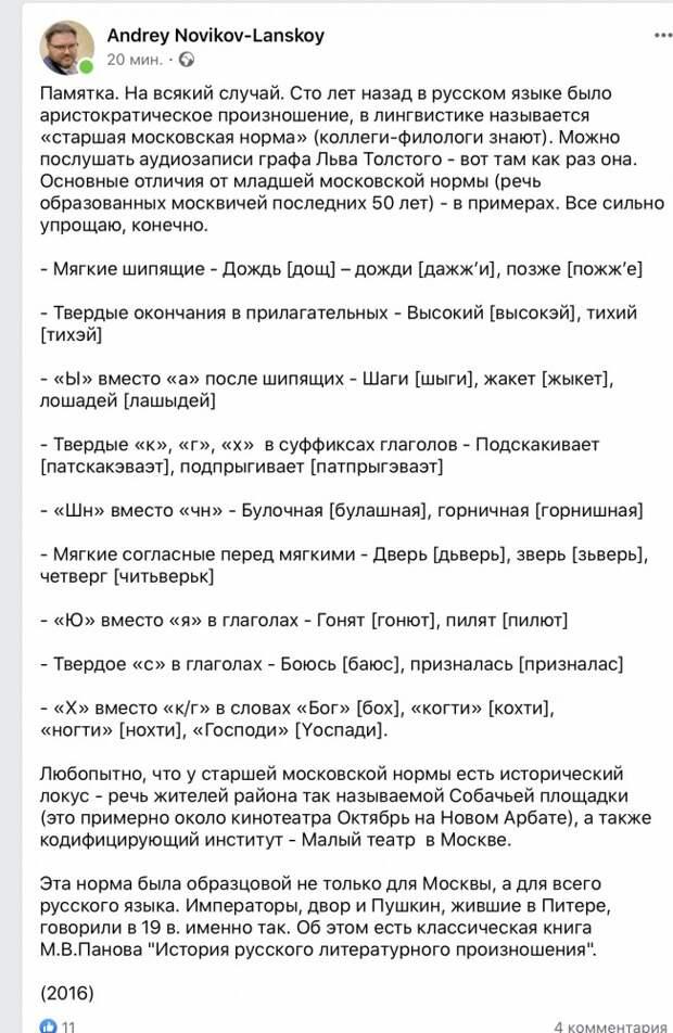"""Памятка. """"Старшая московская норма"""""""