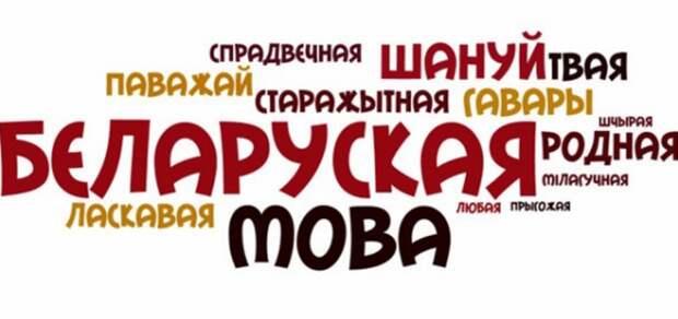 Белорусская мова никому не нужна