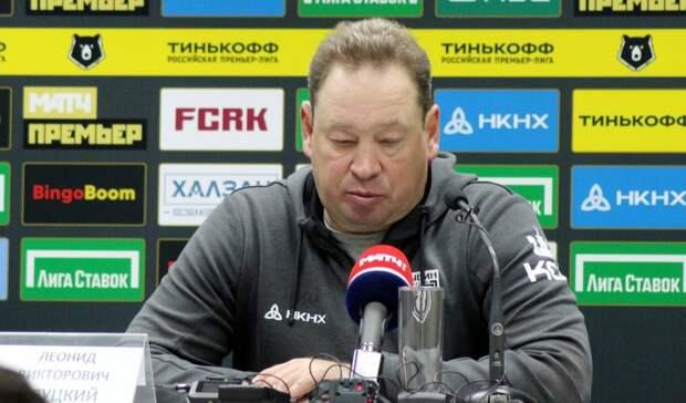 Слуцкий объяснил плохую реализацию «Рубина» в последней игре
