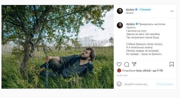 """Дзидзьо, который разводится со Slavia, разозлил сеть неожиданным признанием: """"Лучше промолчать, чем поливать грязью..."""""""