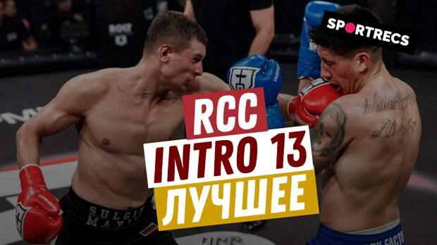 RCC Intro 13. Лучшее