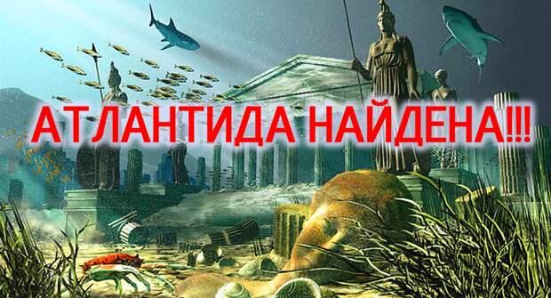 Атлантида давно найдена, её погубила Луна Фата (Фаэтон).