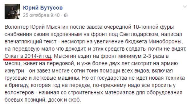 Хроники украинского безумия, ч.23