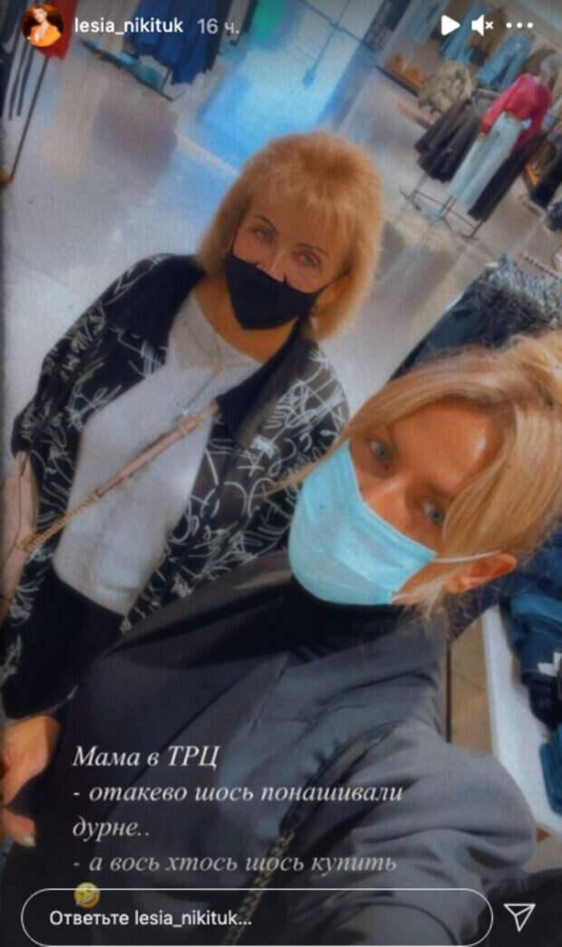 """Мама Леси Никитюк в пух и прах разнесла модные новинки: """"Понашивали дурацкое"""""""
