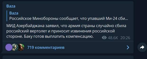 Российский вертолет сбит на территории Армении