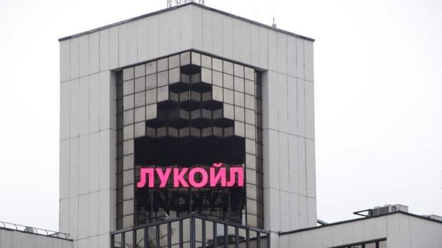 Добыча нефти «Лукойла» сократилась за первый квартал на 11,2%