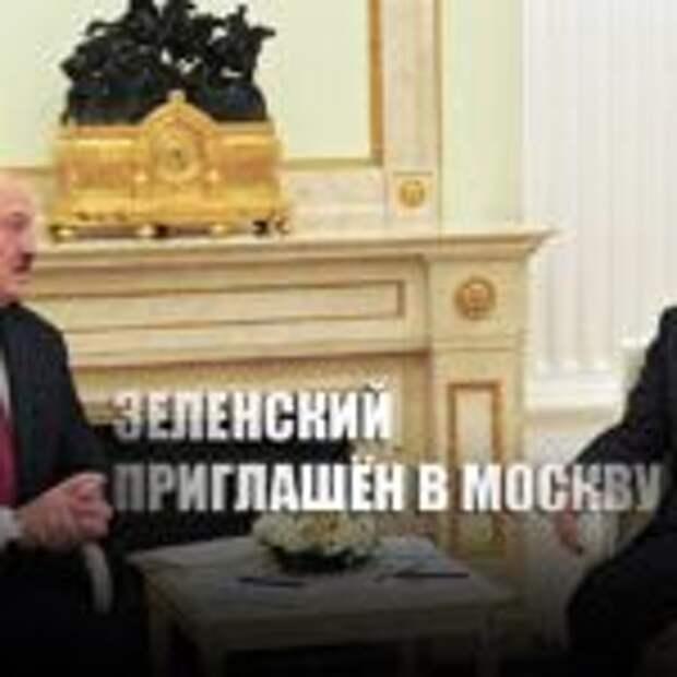 «Примем президента Украины»: Владимир Путин пригласил Зеленского в Москву