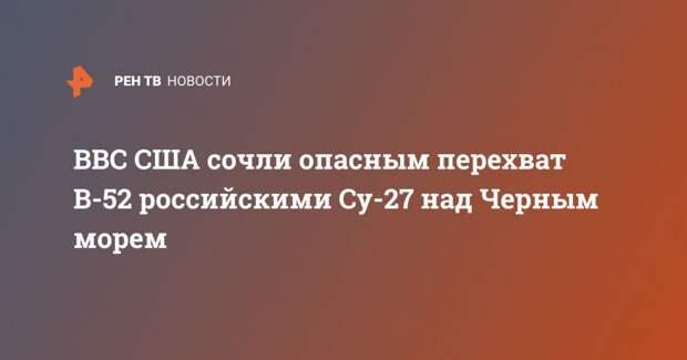 ВВС США сочли опасным перехват В-52 российскими Су-27 над Черным морем