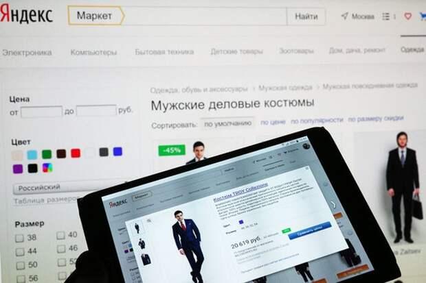 Нейросеть «Яндекс.Маркета» «Яндекс.Маркета»