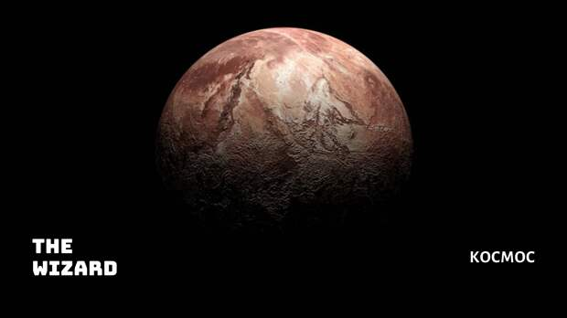 Таинственный мир Макемаке. Карликовая планета с временной атмосферой