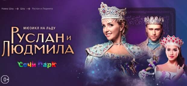 Алина Загитова станет Людмилой в новом ледовом шоу Навки