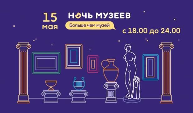 15мая вОренбурге в очередной раз пройдет «Ночь музеев— 2021»