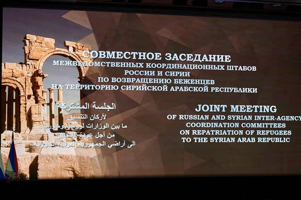 В Дамаске состоится совместное заседание межведомственных координационных штабов России и Сирии по возвращению беженцев и восстановлению мирной жизни