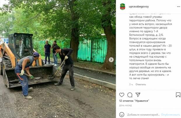 Глава управы Бегового обсудил с жителями состояние дворов в районе