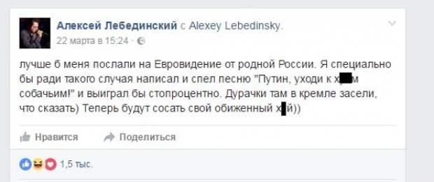Профессор Лебединский подготовил матерную песню про Путина для Евровидения