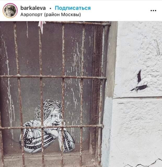 Фото дня: уличное искусство на Верхней Масловке